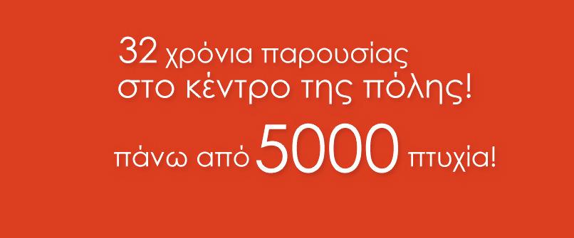 33 χρόνια παρουσίας - Πάνω από 5.000 πτυχία!