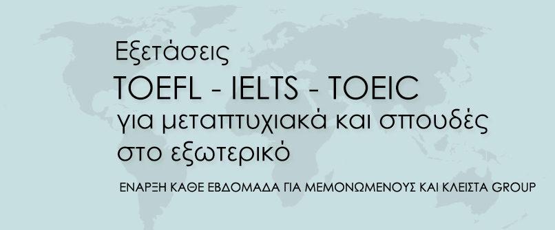 Εξετάσεις TOEFL - IELTS - TOEIC για μεταπτυχιακές σπουδές στο εξωτερικό