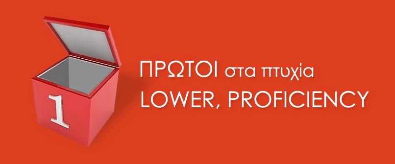 ΠΡΩΤΟΙ στα πτυχία LOWER, PROFICIENCY